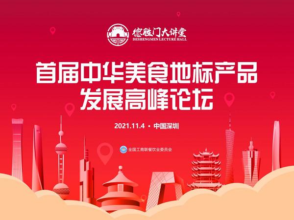 全国工商联餐委会将于11月举办首届中华美食地标产品发展高峰论坛
