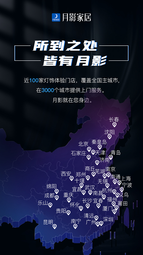 月影家居官宣品牌代言人杨洋,加速新零售升级步伐!