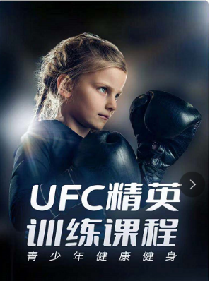 《助力全民健身,咪咕善跑UFC专区上线青少年健康健身课程!》