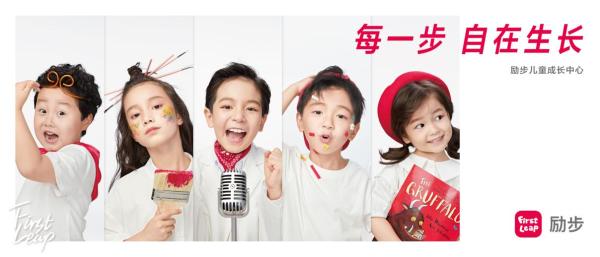好未来励步品牌全面升级,发布五大素质教育产品