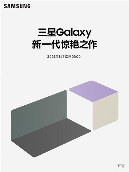 手机圈8月看点不断 今晚锁定三星Galaxy新品发布