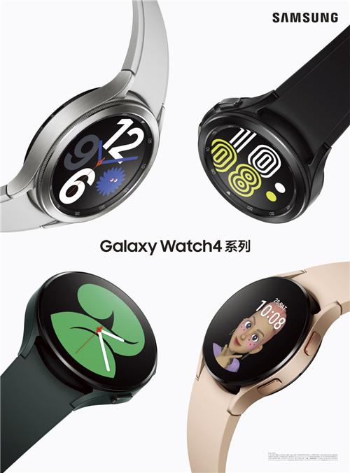 三星Galaxy Watch4和Galaxy Watch4 Classic正式发布 刷新智能手表体验