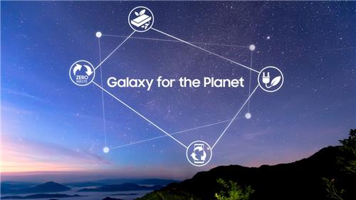 移动通信业务与环保并肩前行 三星Galaxy for the Planet可持续发展计划公布