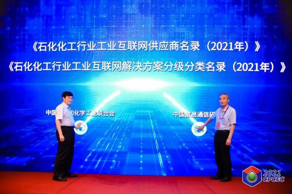 2021石化行业工业互联网供应商及解决方案名录发布