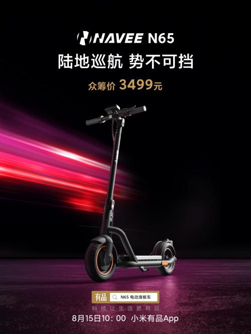 智慧出行,引领未来-小米有品众筹上线新品NAVEE电动滑板车