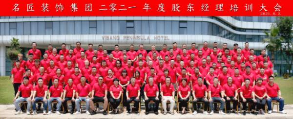 热烈庆祝名匠装饰集团2021年度经理综合能力提升培训大会召开