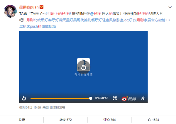 杨洋签约月影家居:数字信息时代明星营销突围的幕后思考