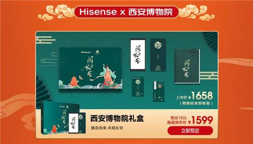 传承艺术之美 海信TOUCH西安博物院联名礼盒首发开卖