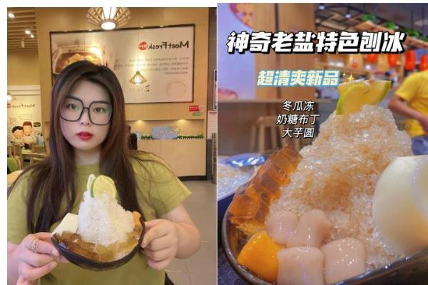 """达人探店""""柠好""""鲜芋仙吃冰节"""