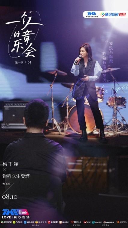 腾讯音乐TME live《一个人的音乐会》,治愈温暖击中泪腺