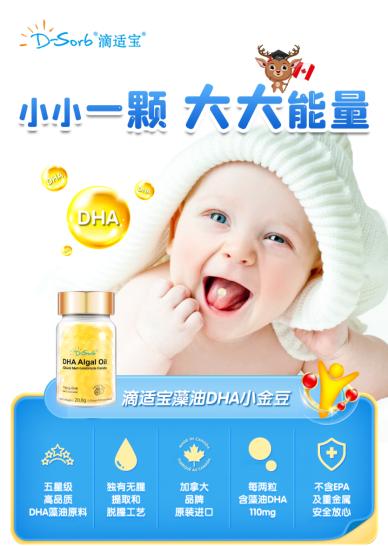 孕妇和婴幼儿如何补充DHA?选对滴适宝DHA很关键!