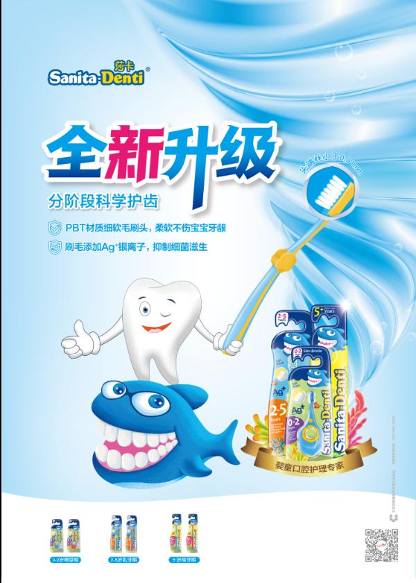 让孩子爱上刷牙要选对牙刷,Denti莎卡教你如何挑选婴幼儿牙刷
