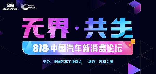 汽车之家2021中国汽车新消费论坛成功举办