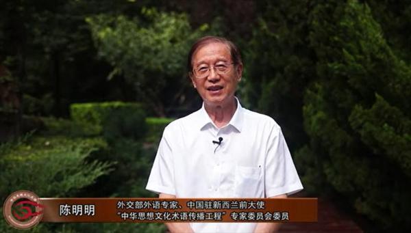 传承中华思想,培育时代新人——2021中华思想文化术语大赛成功举行