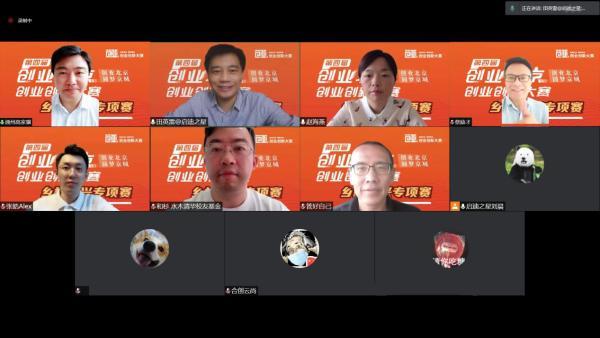 第四届创业北京大赛乡村振兴专项赛决赛名单出炉!