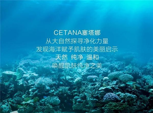 """5年科研成果创新,塞塔娜CETANA重新定义""""纯净""""之美"""
