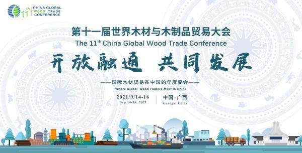 第十一届世界木材与木制品贸易大会将于9月14-16日在广西南宁召开