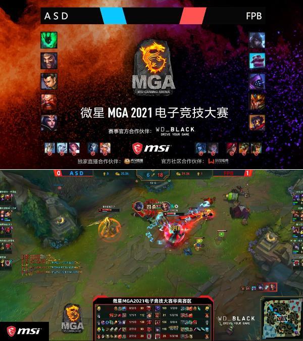 微星MGA电子竞技大赛激战开启,华南赛区尘埃落定