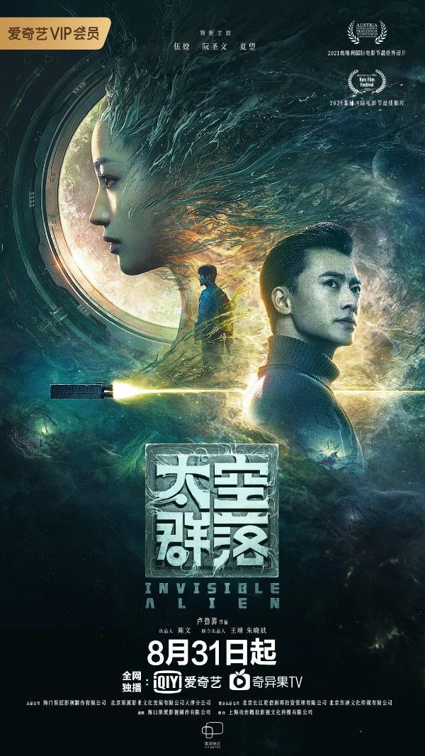 """电影《太空群落》定档 8月31日 太空生物被""""激活"""""""