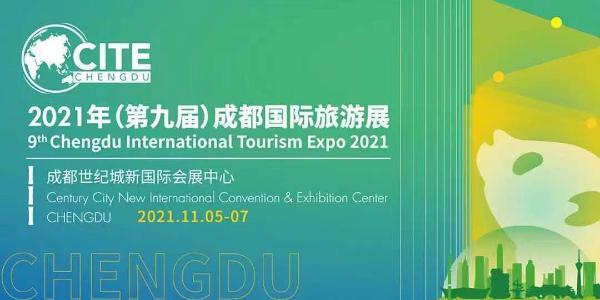 第九届成都国际旅游展与佳能品牌跨界互动