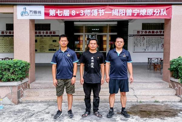 万师傅8·3师傅节公益行,揭阳民兵师傅善意燎原广东