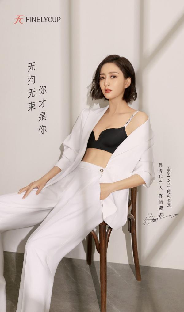 2022中国国际时装周|FINELYCUP梵妳卡波重新定义无钢圈内衣