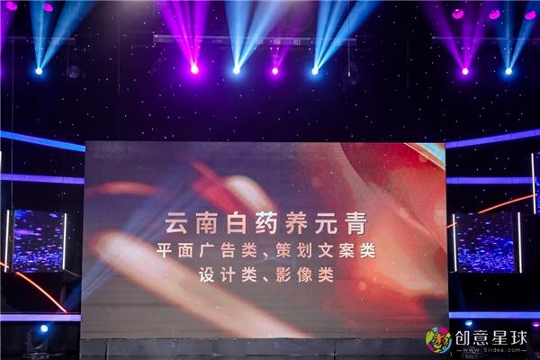 """云南白药养元青亮相学院奖创意盛典,""""防脱""""新青年高光加冕"""