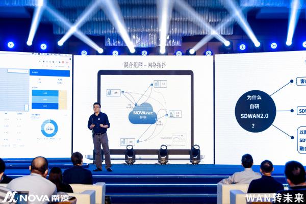 凌心聚力WAN转未来 南凌科技自研SD-WAN2.0正式发布