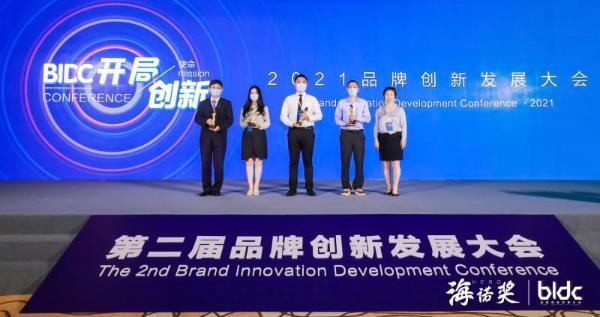 BIDC 2021品牌创新发展大会在京圆满落幕