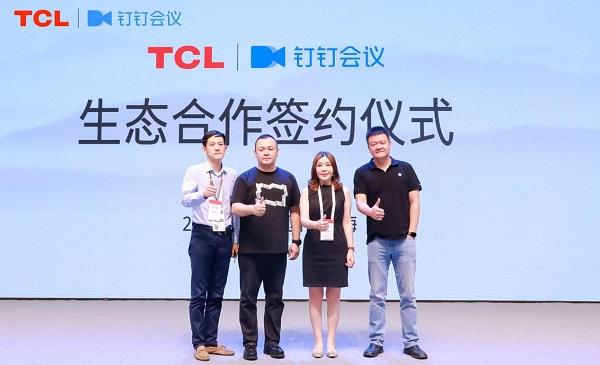 TCL联手阿里云共创轻部署会议生态解决方案