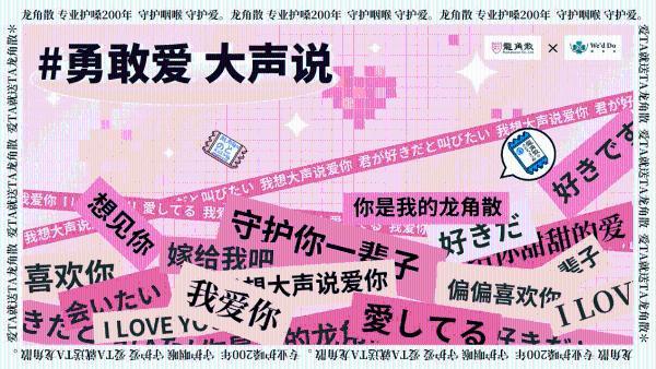 """鼓励网友为爱发声 龙角散发起七夕""""勇敢爱大声说""""主题活动"""