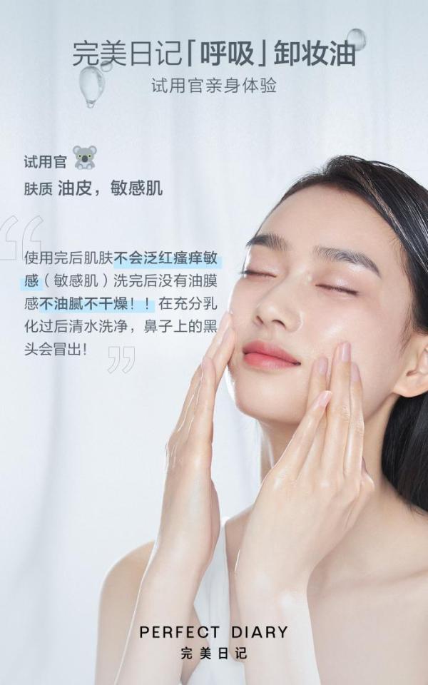 完美日记全新推出「呼吸」卸妆油 打造毛孔级溶妆的卸妆体验