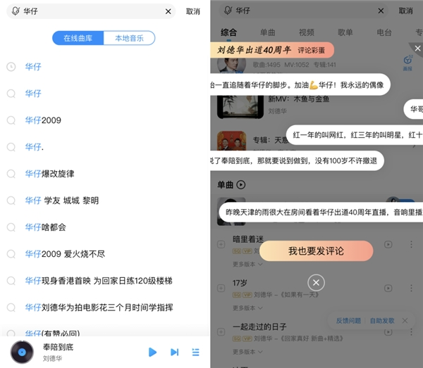 刘德华出道40周年《奉陪到底》上线酷狗,歌迷走心留言刷爆评论区