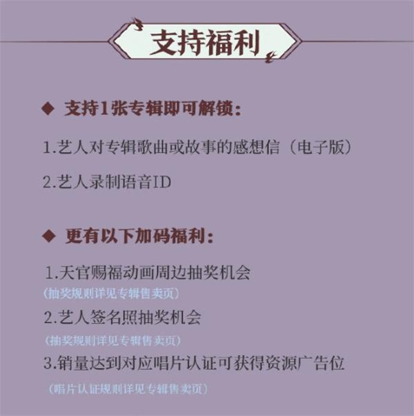 酷狗上线《天官赐福》动画授权专辑《世中逢尔》 再现国风文化魅力