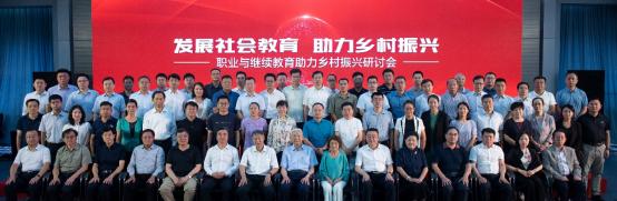 职业与继续教育助力乡村振兴研讨会在京举行