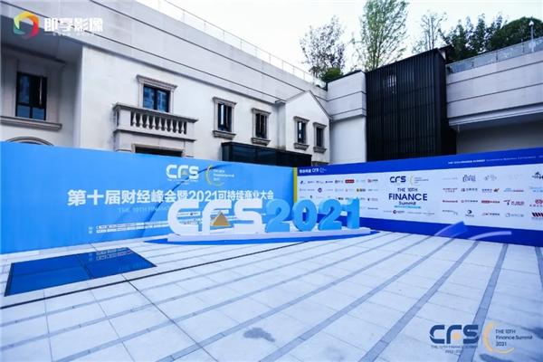 """江苏禾康荣膺2021""""CFS第十届财经峰会""""两项殊荣"""