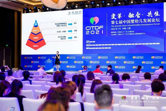 让孕育更美好 和伊亮相中国婴儿发展论坛