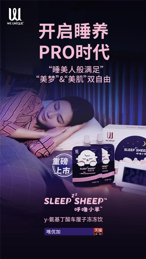 呼噜小羊睡眠果冻:万亿睡眠市场狂欢,见证睡养PRO时代