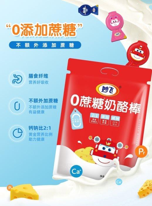 """""""控糖""""成为儿童零食行业新要求,妙飞趁势推出""""0蔗糖""""产品"""