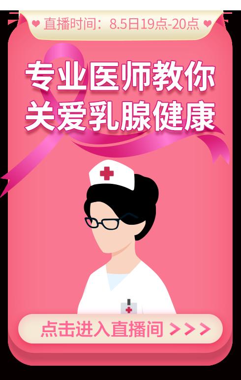 专家坐镇京东88Bra节专场直播间 关爱自己从乳腺健康开始