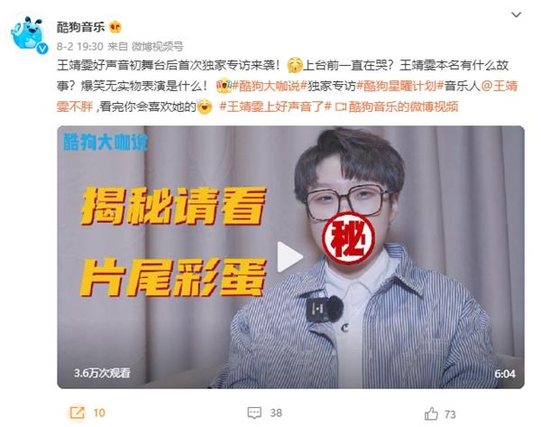 直击《中国好声音2021》开播之夜,酷狗同步上线节目正版音频合辑