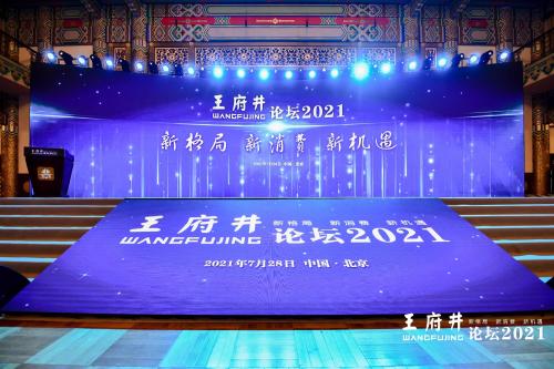 助推商业地产数字化转型升级,博锐尚格受邀参加王府井论坛