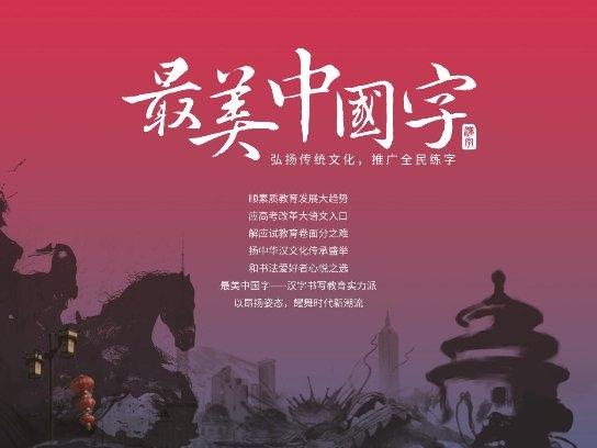 一场直播为何能点燃低迷的教培市场?|解密8.6全国书法日最美中国字直播