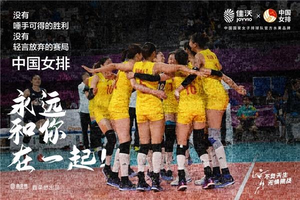 暖心应援中国女排,佳沃水果汇聚万名球迷祝福
