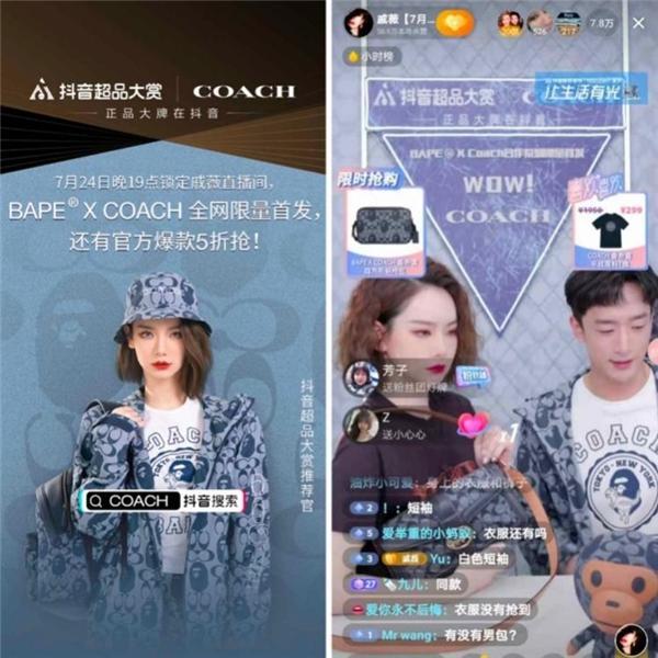 看COACH抖音电商全线布局,在抖音超品大赏玩转联合新营销