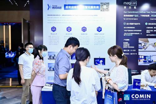 洞见科技未来,迎接数字浪潮 博锐尚格受邀参加COMIN2021行业年会