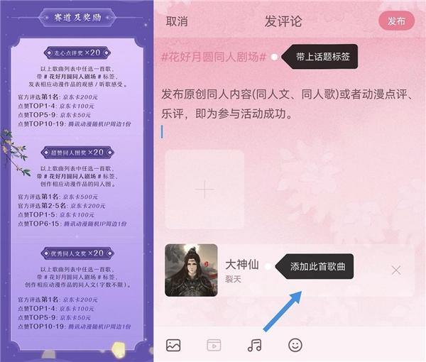 """酷狗音乐×腾讯动漫""""花好月圆""""同人征集活动,掀开中秋新浪潮"""