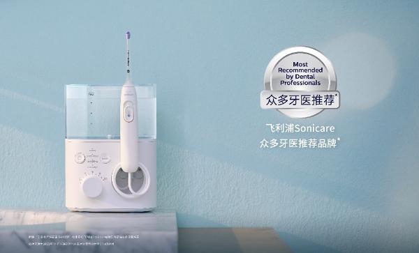 专业的选择 全面守护牙龈健康 飞利浦Sonicare电动水牙线全新上市