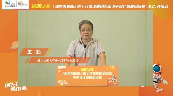 """""""绍芯之光""""-""""兆易创新杯""""第十六届中国研究生电子设计竞赛总决赛隆重开幕"""