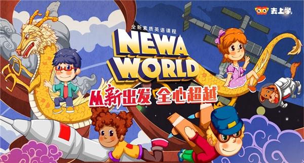 Newa World少儿英语精品课程荣耀登场